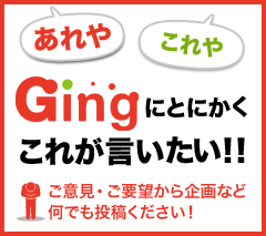 gingにいいたいこと