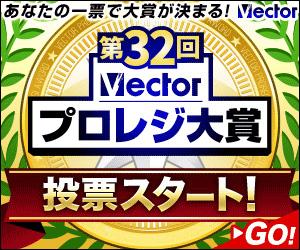 第31回Vectorプロレジ大賞 投票スタート