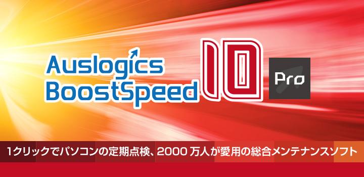 Auslogics Boost Speed 10 PRO