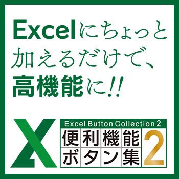 Excel便利ボタン集2