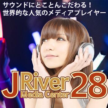 JRiver Media Center 28