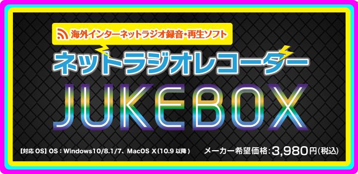 ネットラジオレコーダー JUKEBOX
