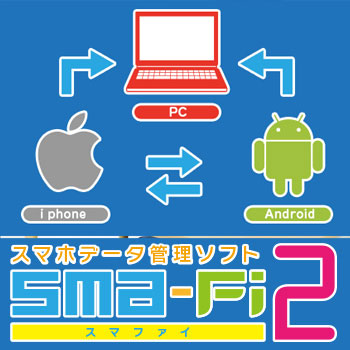 Sma-Fi 2