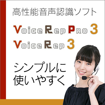 Voice Rep 3 / Voice Rep 3 PRO 3