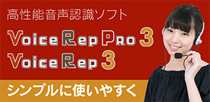 Voicerep3