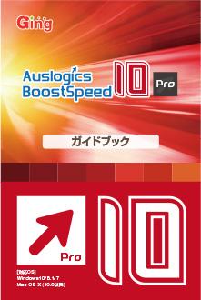 BoostSpeed 10 ガイドブック