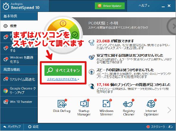 BoostSpeed 10 画面