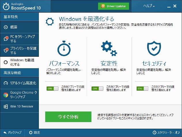 BoostSpeed 10画面
