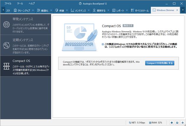 コンパクトOS機能 画面