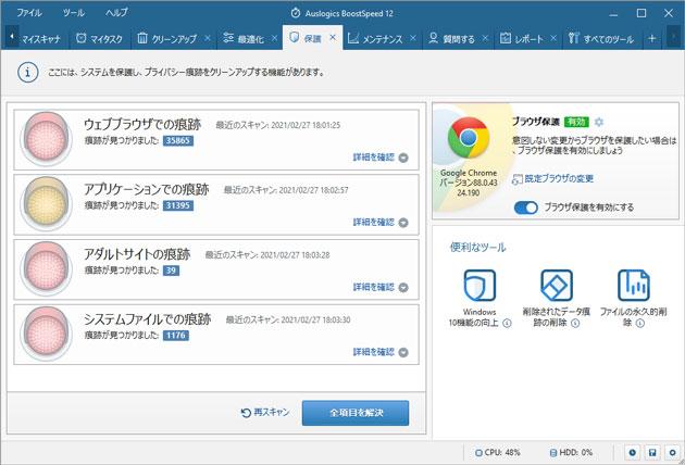 プライバシー保護 画面