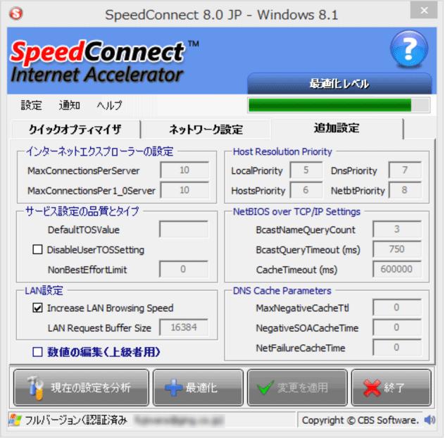 インターネットアクセラレーター画面