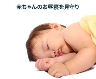 赤ちゃんのお昼寝を見守り
