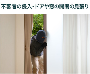 不審者の侵入・ドアや窓の開閉の見張り