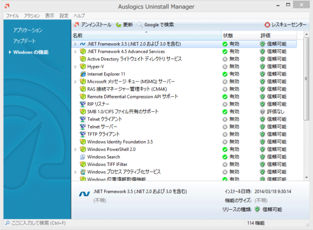 Auslogics Uninstall Manager 画面