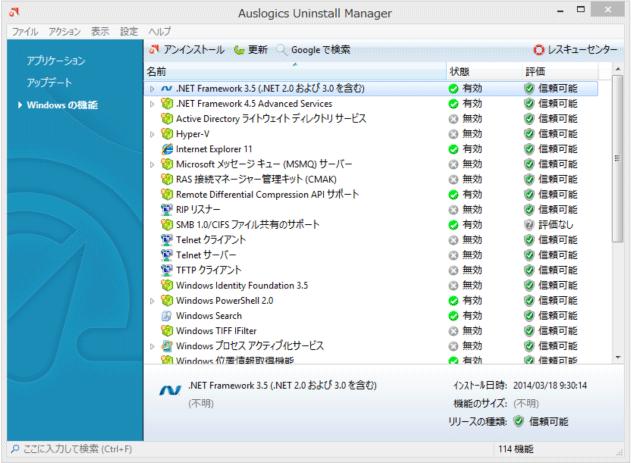 Auslogics Uninstall Manager 画面
