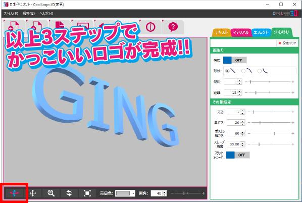Cool Logo 3D画面
