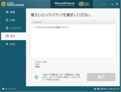 Auslogics Driver Updater画面