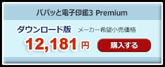 Premium ダウンロード購入