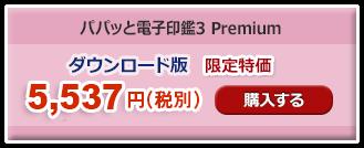 Premium 特価ダウンロード購入