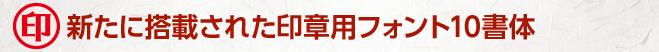 新たに搭載された印章用フォント10書体