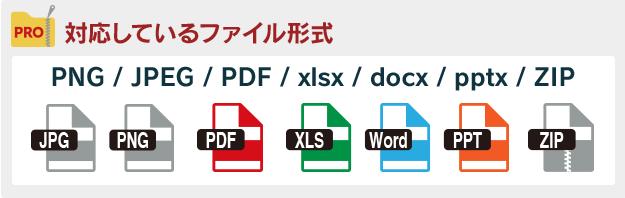 対応しているファイル