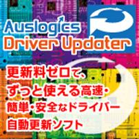 Driver Uptate
