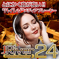 JRiver Media Center 24 for Windows(日本語マニュアル付き)