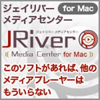 JRiver Media Center for mac