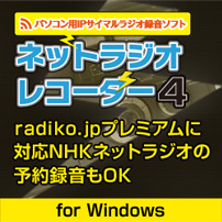 ネットラジオレコーダー4 for win
