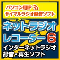 ネットラジオレコーダー6