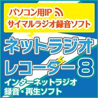 ネットラジオレコーダー8