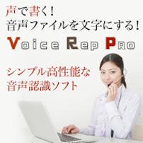Voice Rep Pro