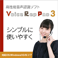 Voice Rep PRO 3
