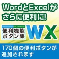 word excel便利ボタン集