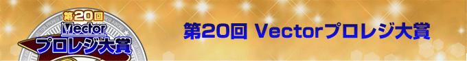 第20回Vectorプロレジ大賞