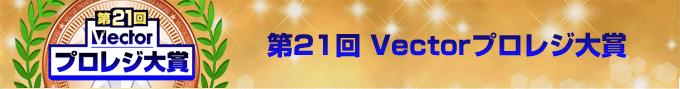 第21回Vectorプロレジ大賞