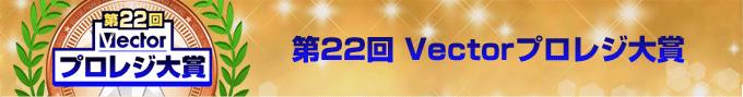 第22回Vectorプロレジ大賞