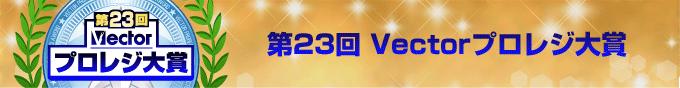 第23回Vectorプロレジ大賞