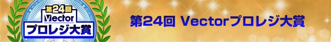 第24回Vectorプロレジ大賞