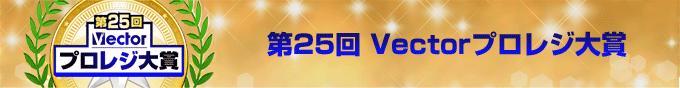 第25回Vectorプロレジ大賞