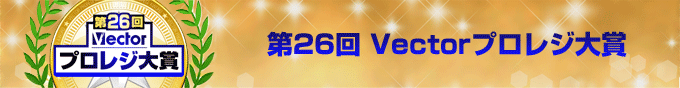 第26回Vectorプロレジ大賞