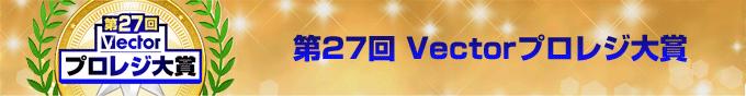 第27回Vectorプロレジ大賞