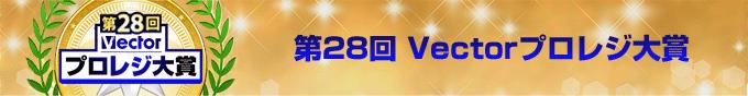 第28回Vectorプロレジ大賞