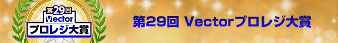第29回Vectorプロレジ大賞