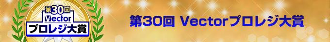 第30回Vectorプロレジ大賞
