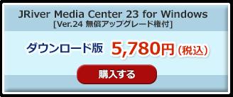 JRiver23 Win ダウンロード購入