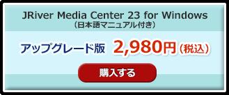 JRiver23 Win アップグレード購入