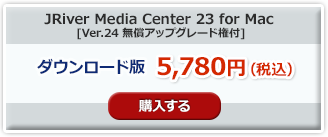 JRiver23 Mac ダウンロード購入