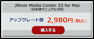 JRiver23 Mac アップグレード購入