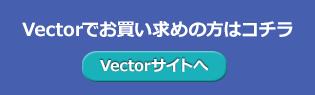 vectorサイトへ